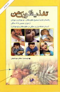 تغذیه کودک من: راهنمای تغذیه صحیح کودکان و نوجوانان و جوانان از دوران جنینی تا 18 سالگی
