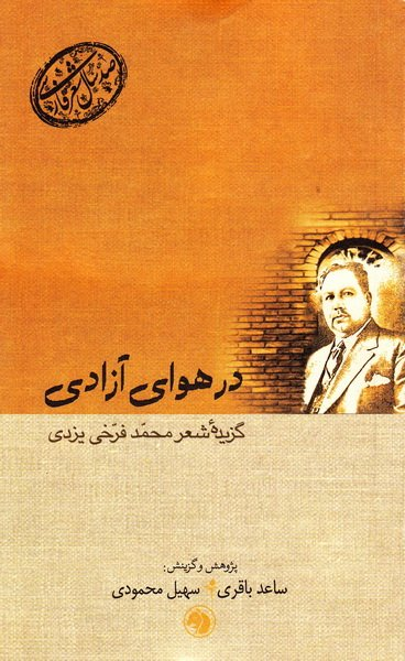 در هوای آزادی: گزیده شعر محمد فرخی یزدی
