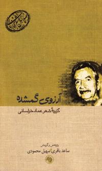 آرزوی گمشده: گزیده شعر عماد خراسانی