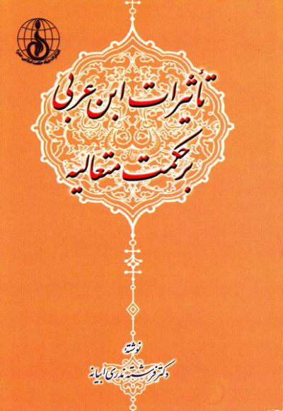 تأثیرات ابن عربی بر حکمت متعالیه
