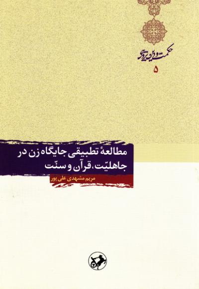 مطالعه تطبیقی جایگاه زن در جاهلیت، قرآن و سنت