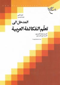 المدخل الی تعلم المکالمة العربیة - الجزء الثانی