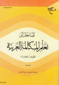 المدخل الی تعلم المکالمة العربیة (قطوف مختاره 1) - الجزء الرابع