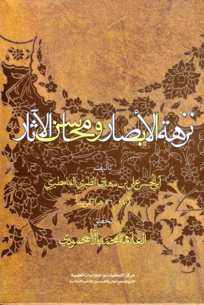 نزهه الابصار و محاسن الآثار