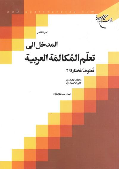 المدخل الی تعلم المکالمة العربیة (قطوف مختاره 2) - الجزء الخامس