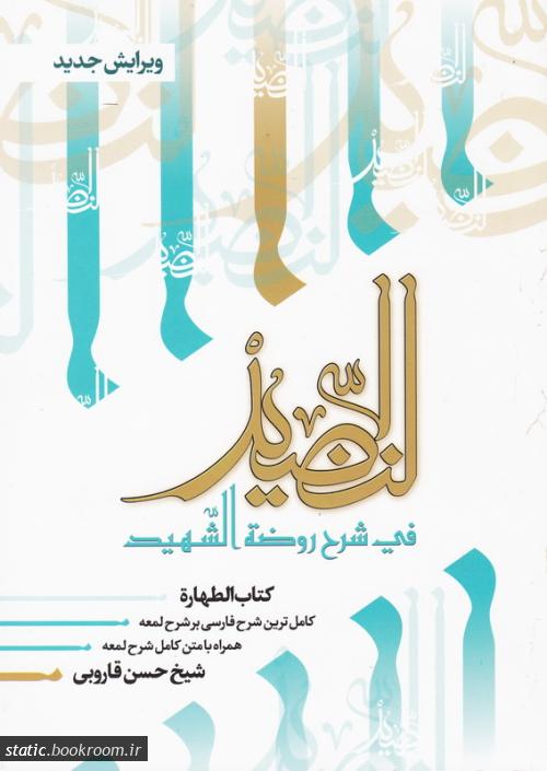 النضید فی شرح روضه الشهید - جلد دوم: کتاب الطهاره