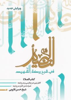 النضید فی شرح روضه الشهید (کامل ترین شرح فارسی بر شرح لمعه همراه با متن کامل شرح لمعه) - جلد ششم: کتاب الصلاه