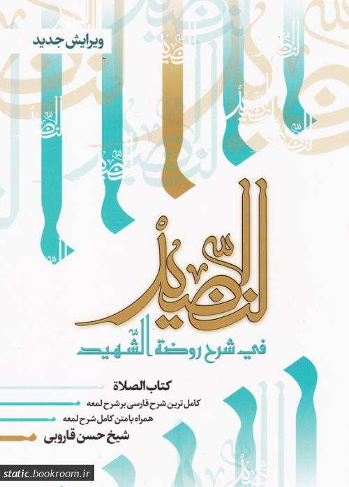 النضید فی شرح روضه الشهید - جلد پنجم: کتاب الصلاه