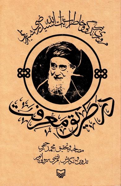 در طریق معرفت: مروری بر زندگی و خاطرات آیت الله سید رضی شیرازی