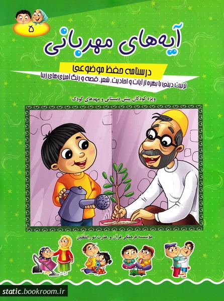 آیه های مهربانی: درسنامه حفظ موضوعی ویژه کودکان پیش دبستانی و مهدهای کودک - جلد پنجم