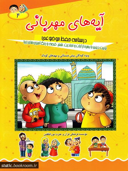 آیه های مهربانی: درسنامه حفظ موضوعی ویژه کودکان پیش دبستانی و مهدهای کودک - جلد چهارم