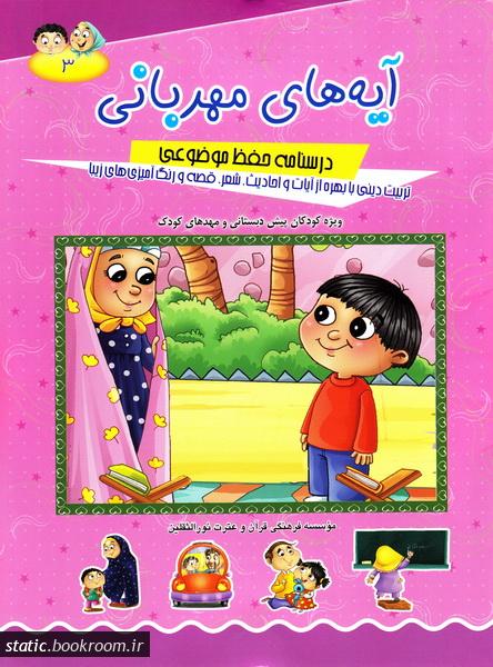 آیه های مهربانی: درسنامه حفظ موضوعی ویژه کودکان پیش دبستانی و مهدهای کودک - جلد سوم