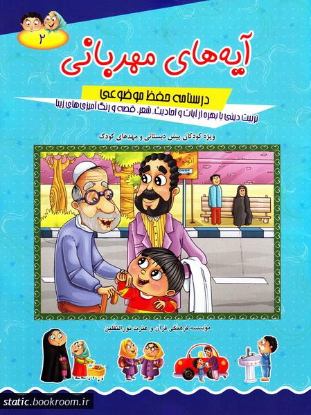 آیه های مهربانی: درسنامه حفظ موضوعی ویژه کودکان پیش دبستانی و مهدهای کودک - جلد دوم