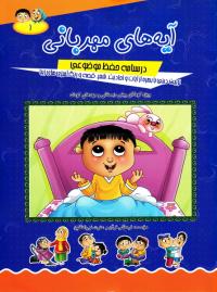 آیه های مهربانی: درسنامه حفظ موضوعی ویژه کودکان پیش دبستانی و مهدهای کودک (دوره پنج جلدی)