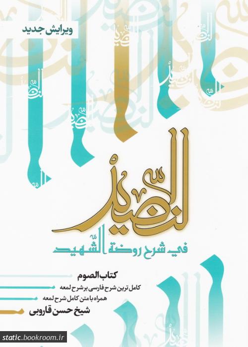 النضید فی شرح روضه الشهید - جلد هشتم: کتاب الصوم