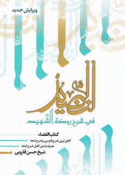 النضید فی شرح روضه الشهید - جلد سیزدهم: کتاب القضاء