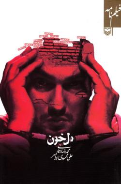 فیلم نامه دل خون