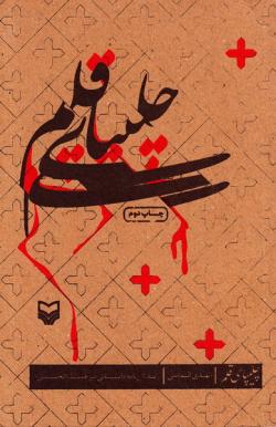 چلیپای قلم (زندگینامه داستانی میرعماد الحسنی)