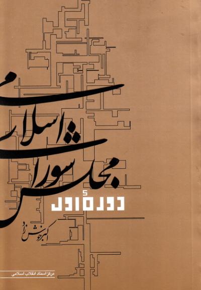 مجلس شورای اسلامی دوره ی اول