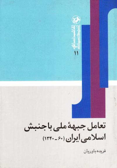 تعامل جبهه ملی با جنبش اسلامی ایران (60-1340)
