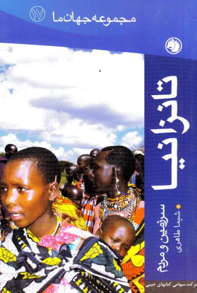 مجموعه جهان ما 17: تانزانیا