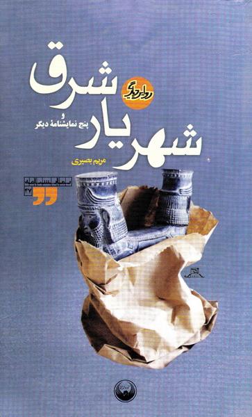 شهریار شرق و پنج نمایشنامه دیگر
