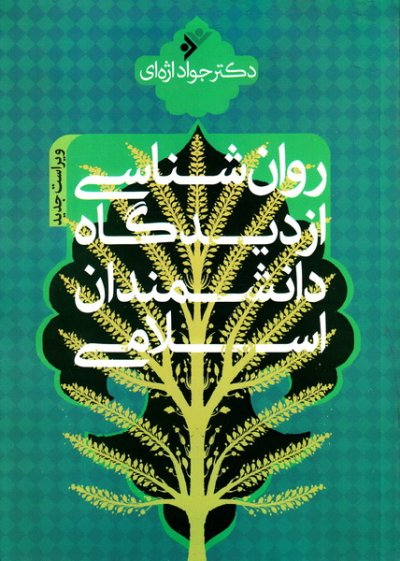 روان شناسی از دیدگاه دانشمندان اسلامی