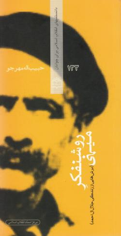 دانستنی های انقلاب اسلامی برای جوانان 133: روشنفکر میهنی (برشی از زندگی جلال آل احمد)
