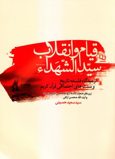 قیام و انقلاب سیدالشهداء علیه السلام از دیدگاه فلسفه تاریخ و سنت های اجتماعی قرآن کریم