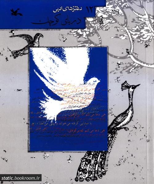 دریای کوچک: گزیده ای از آثار ادبی مربیان و کارشناسان مراکز کانون