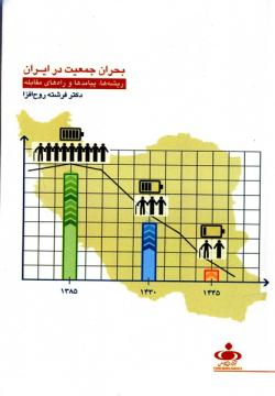 بحران جمعیت در ایران: ریشه ها، پیامدها و راه های مقابله