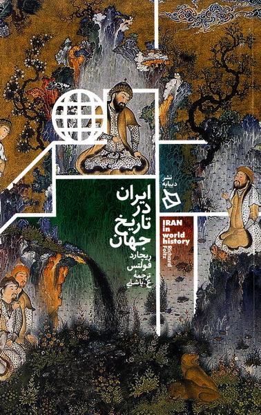 ایران در تاریخ جهان