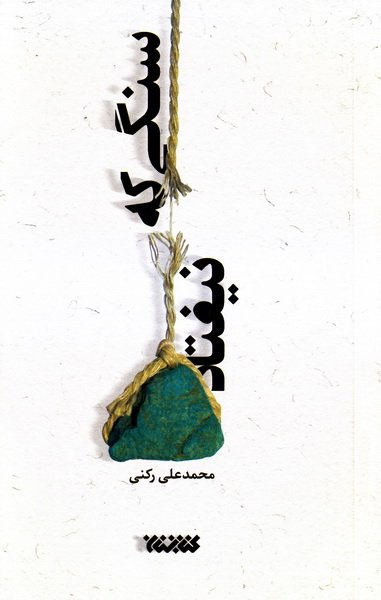 رمان «سنگی که نیفتاد» به سومین چاپ خود رسید