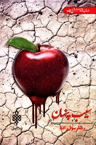 سیب پنهان