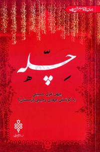 چله: چهل غزل حسینی