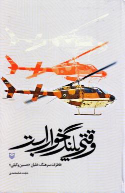 وقتی پلنگ خواب است: خاطرات سرهنگ خلبان حسین وکیلی
