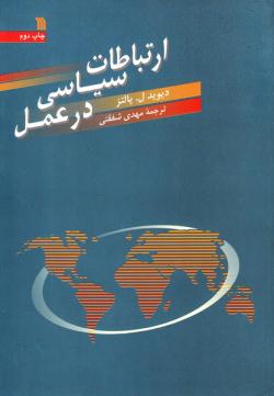 ارتباطات سیاسی در عمل دولتها، نهادها، جنبشها و مخاطبان