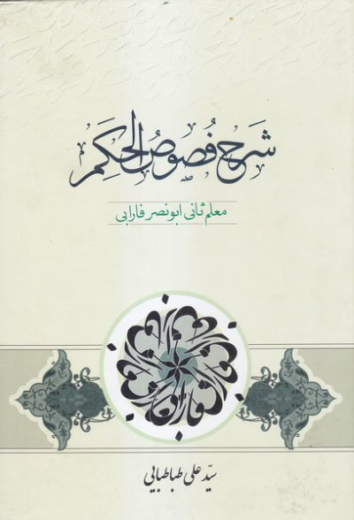 شرح فصوص الحکم معلم ثانی ابونصر فارابی