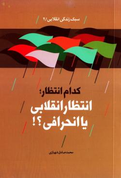 سبک زندگی انقلابی - جلد دوم: کدام انتظار؛ انتظار انقلابی یا انحرافی؟!