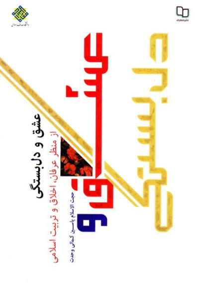 عشق و دل بستگی از منظر عرفان، اخلاق و تربیت اسلامی
