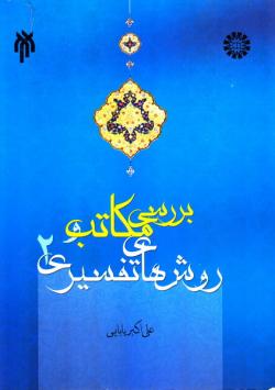 بررسی مکاتب و روش های تفسیری - جلد دوم