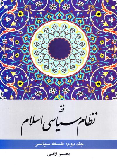 فقه نظام سیاسی اسلام - جلد دوم: فلسفه سیاسی