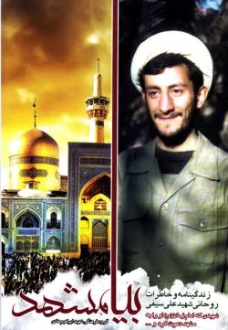 بیا مشهد: زندگینامه و خاطرات روحانی شهید علی سیفی نصب