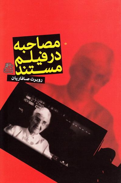 مصاحبه در فیلم مستند