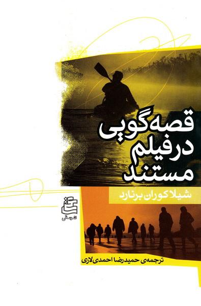 قصه گویی در فیلم مستند