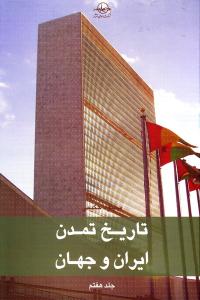 تاریخ تمدن ایران و جهان - جلد هفتم