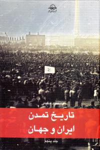 تاریخ تمدن ایران و جهان - جلد پنجم
