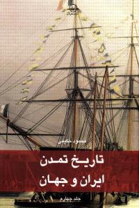 تاریخ تمدن ایران و جهان - جلد چهارم