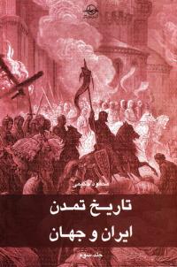 تاریخ تمدن ایران و جهان - جلد سوم