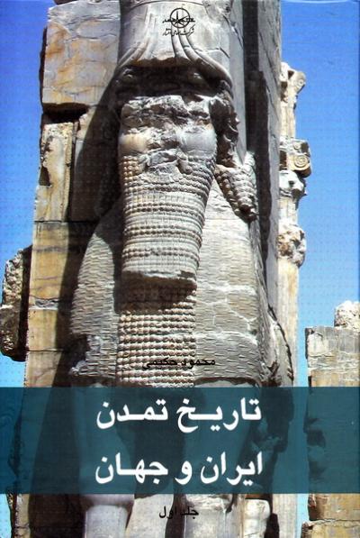 تاریخ تمدن ایران و جهان (دوره هفت جلدی)
